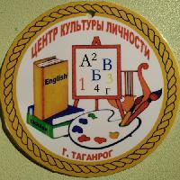 Центр культуры личности, Центр развития ребенка, taganrog
