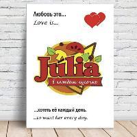 Julia, Кафе-пиццерия, ekibastuz