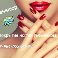 Nails. Slavyanka, Ногтевой сервис , slavyanka