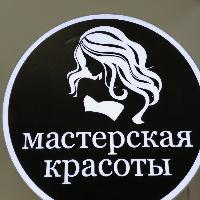 Мастерская красоты, Салон красоты, noviy_urengoy
