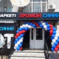 Пивной маркет Хромой Синий Кот, Разливное пиво, ekibastuz