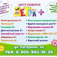 Центр развития «Дети+», Центр развития детей и взрослых , anjero_sudjensk