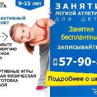 Секция, Спорт, nignevartovsk