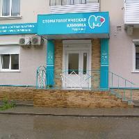Стоматологическая клиника Муратова, Стоматологическая клиника, oktyabrskiy