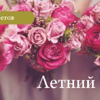 Летний Сад, Салон Цветов, nadym
