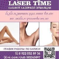 LaserTime, Лазерная эпиляция, nadym