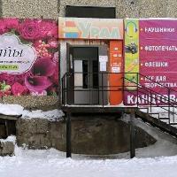 УРАЛ, Магазин канцтоваров, игрушек и живых цветов, krasnouralsk