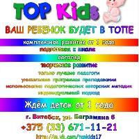 Top kids, Центр развития ребёнка, vitebsk