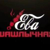 Шашлычная ЕВА, Блюда на мангале, kurganinsk