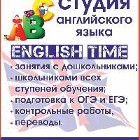 Студия английского языка «English Time», Языковые курсы , anjero_sudjensk
