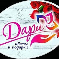 Дари, Магазин цветов и подарков ДАРИ, mojga