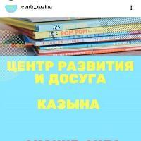 Қазына, Центр досуга и развития детей , stepnogorsk