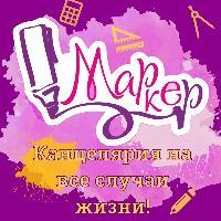 МАРКЕР, Магазин канцелярских товаров, habarovsk