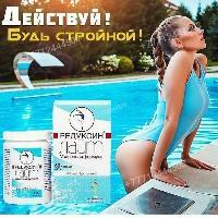 Редуксин лайт, Коррекция фигуры, stepnogorsk