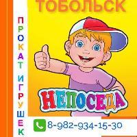 Непоседа, Прокат игрушек и детских товаров, tobolsk