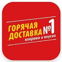 Горячая Доставка N°1, Доставка еды, rubcovsk