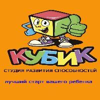 Студия развития способностей детей КУБИК, Подготовка к школе и обучение чтению, kuibyshev