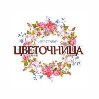 Арт-студия Цветочница, Цветочный магазин, nijniy_tagil
