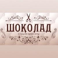 Студия красоты Шоколад, Салон красоты, tobolsk