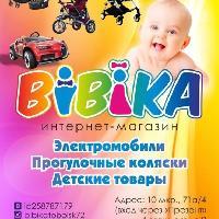 Детский магазин bibika, Детский магазин, tobolsk