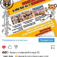 Клуб Каратэ Киокушин TIGER_DOJO, Каратэ Киокушин г.Рубцовск, rubcovsk
