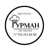Домашние полуфабрикаты от Гурман, Доставка домашних полуфабрикатов, jezkazgan