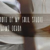 Photo of my soul studio| Старый Оскол, Дизайнер/ ретушёр, tobolsk