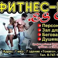 Es. Старт., Фитнес центр, stepnogorsk