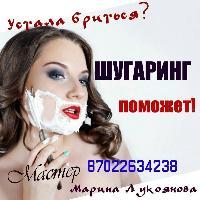 Марина Лукоянова, Мастер шугаринга, stepnogorsk