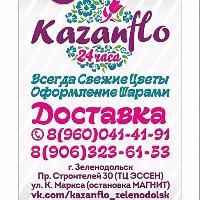 KazanFlo, цветочный магазин, Цветы, Услуги праздничного оформления, Сувениры, Доставка цветов,, zelenodolsk
