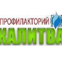 Профилакторий «Калитва» ОАО «Минудобрения», Профилакторий, rossosh