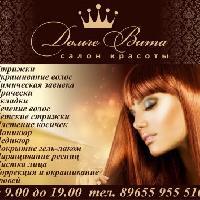 Долче Вита, салон красоты, Парикмахерские, Ногтевые студии, Услуги по уходу за ресницами / бровями,, zelenodolsk