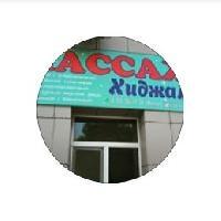 Кабинет массажа, Центры альтернативной медицины, aktau