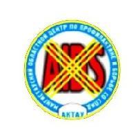 Мангистауский областной центр по профилактике и борьбе со СПИДом, Центры борьбы со СПИДом, aktau