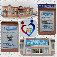 Семейная клиника ЗДОРОВЬЕ, Медицинский центр, kineshma