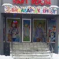 BABY BOOM, Магазин детской одежды, taldykorgan