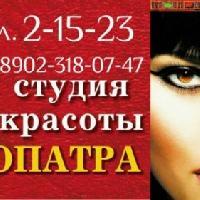 Клеопатра, Студия красоты, kineshma