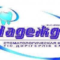 НАДЕЖДА, стоматологическая клиника НАДЕЖДА, kaskelen
