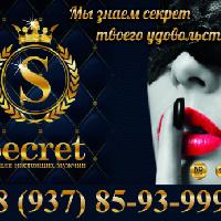 Мужской клуб Секрет, Массаж, oktyabrskiy