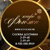 Фьюжн, Кафе, Доставка еды и обедов, kyzyl