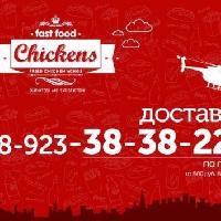 Chickens, Кафе, Доставка еды и обедов, kyzyl