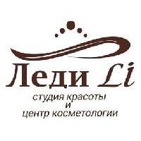 Леди Li, Салон красоты, Ногтевая студия, Косметология, Парикмахерская, kyzyl