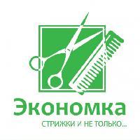 Экономка, Парикмахерская, Салон красоты, Ногтевая студия, kyzyl