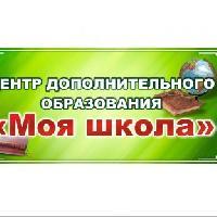 Моя школа, Центр развития ребёнка, kyzyl