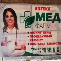 МЕД аптека , Аптека, дәріхана , saragash