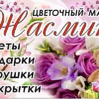 Цветочный магазин Жасмина, Магазин цветов, kartaly