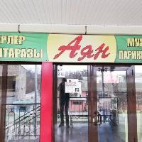 Аян , Шаштараз, парикмахер , saragash