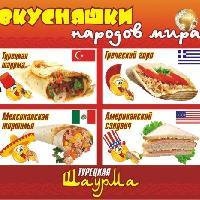 Вкусняшки народов мира, Фастфуд, azov
