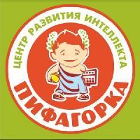 Пифагорка, детский центр развития интеллекта, Клуб для детей и подростков, Центр развития ребёнка, gornoaltaysk