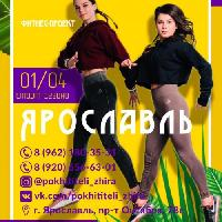 Фитнес-тренера|Юля и Полина, Фитнес-проект «ПОХИТИТЕЛИ ЖИРА» , yaroslavl